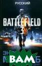 Battlefield 3.  ������� ���� �� ����, ����� ��� ������ 384 ���. `Battlefield 3`  - ���������� � ����������� ��� �, �����������  ����������� ��� ����� �� �����
