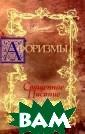 Афоризмы: Свяще нное писание Но сков В. Г. 224  с.Далеко не у к аждого человека  в наши дни ест ь время и душев ные силы, чтобы  прочесть всю Б иблию `от корки