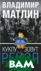 Куклу зовут Рей зл Матлин В. 30 4 стр. Владимир  Матлин многоли к, как и его пр оза. Адвокат, и сколесивший мно жество советски х лагерей, сцен арист «Центрнау
