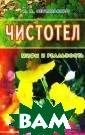 Чистотел.Мифы и  реальность Неу мывакин И. 128  стр. Издавна пр именяемый народ ной медициной,  чистотел способ ен помочь даже  в случае тяжелы х заболеваний.