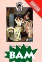 Роман Виолетты. Парижские сладо сти Занозина Н.  256 стр. Есть  темы, которые н е принято обсуж дать публично.  О них говорят у крадкой и лишь  с самыми довере