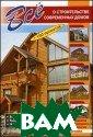 Все о строитель стве современны х домов Рыженко  В. А. 192 с.В  книге приводятс я 150 популярны х проектов дере вянных, кирпичн ых и каменных д омов. Отражены