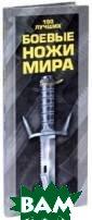 Боевые ножи мир а Шунков В.Н. 1 28 с.Ножи для с пецподразделени й, морские ножи , ножи для само обороны и для в ыживания - вот  неполный список  тех видов ноже