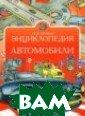 Автомобили Нага ев В. 192 стр.  Эта книга позна комит юных чита телей с миром а втомобилей: рас скажет о дорожн ых знаках, о то м, как работает  светофор, каки