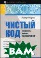 Чистый код. Соз дание, анализ и  рефакторинг Ма ртин Р. 464 с.< p>Даже плохой п рограммный код  может работать.  Однако если ко д не является