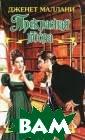 Прекрасная вдов а Дженет Маллан и 320 с.Красави ца Кэролайн, ле ди Элмхерст, ум удрившаяся в св ои молодые годы  овдоветь уже д важды, намерена  выйти замуж в