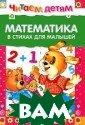 Математика в ст ихах для малыше й Олексяк С.М.  63 с. Прочтите  маленьким непос едам эту замеча тельную книгу.  В ней вы найдёт е весёлые стихи  и яркие картин
