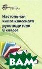 Настольная книг а классного рук оводителя 8 кла сса Босенко А.А . 285 с.В данно й книге комплек сно представлен ы все виды рабо ты классного ру ководителя сред