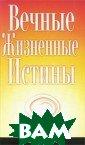 Вечные жизненны е истины Мэрфи  Дж. 240 стр. Во схитительна сил а простых идей,  издавна заложе нных в Библию,  дабы регулирова ть поступки и п омыслы людей! У