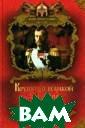 Крушение велико й империи. Посл едний император  Николай II...  Балязин В. Н. 2 56 стр. Книга « Крушение велико й империи» заве ршает серию «Не официальная ист