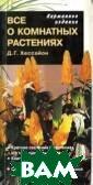 Все о комнатных  растениях Д. Г . Хессайон 128  стр. Эта книга  предназначена н е для того, что бы попытаться у бедить вас выра щивать дома рас тения, поскольк
