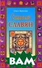 Символы славян  Берегова О. 432  стр. Представл ены загадочные  магические Симв олы славян - об ереги, `отвраща ющие` темные си лы хаоса, причи няющие вред вра