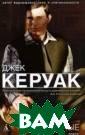Подземные Джек  Керуак 192 c. Д жек Керуак дал  голос целому по колению в литер атуре, за свою  короткую жизнь  успел написать  около 20 книг п розы и поэзии и