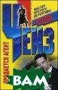 Продается агент  Джеймс  Хедли  Чейз 254 стр. К орридон — типич ный «солдат уда чи», работающий  на тех, кто пл атит больше. По этому, когда бы вший армейский