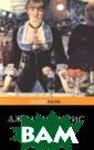 Леденцовые туфе льки Джоанн Хар рис 720 стр. На  одной из тихих  улиц Монмартрс кого холма нашл и прибежище Янн а и ее дочери Р озетт и Анни. О ни мирно и даже