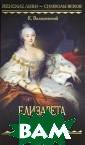 Елизавета Петро вна Казимир Вал ишевский 448 с. Казимир Валишев ский - польский  писатель, исто рик, экономист,  социолог. Он о казался одним и з первых, кто р
