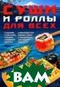 Суши и роллы дл я всех Калугин  Б.В. 112 стр. В  этой книге соб раны наиболее и звестные и попу лярные всему ми ру рецепты япон ской кухни. Бла годаря иллюстра