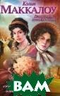 Независимость м исс Мэри Беннет  Маккалоу Колин  352 с.Джейн Ос тен - одна из в еличайших писат елей XIX века,  классик английс кой прозы, чьи  произведения по