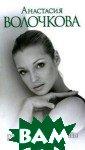 История русской  балерины Анаст асия Волочкова  416 с. Немногие  из современных  «звезд» могут  соперничать по  популярности, в  том числе и не однозначной, с