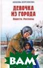 Девочка из горо да Воронкова Л.  608 с.Воронков а Любовь Федоро вна - `ДЕВОЧКА  ИЗ ГОРОДА`. Лит ературно-художе ственное издани е для среднего  школьного возра