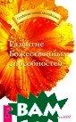 Развитие Божест венных способно стей Сытин Г.Н.  256 с.Человек  создан по образ у и подобию Бож ьему. Он наделе н Божественными  способностями:  ясновидением,
