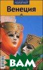 Венеция. Путево дитель - 8 изд.  Розвит фон Бре ссенсдорф 108 с .В путеводителе : Венеция - одн о из чудес свет а; Исторический  обзор; Культур а вчера и сегод