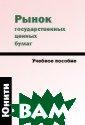 Рынок государст венных ценных б умаг Литвиненко  Лидия Тарасовн а 112 с.Дается  классификация г осударственных  ценных бумаг; а нализируется ми роовой опыт вып