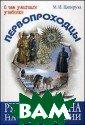 Первопроходцы.  Русские имена н а карте Евразии  Ципоруха М.И.  352 c.В XVII—XX  веках на геогр афических карта х появлялись де сятки и сотни н овых названий,