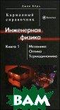 Инженерная физи ка. В 2 книгах.  Книга 1. Механ ика, оптика, те рмодинамика. Ка рманный справоч ник Джон Бёрд 2 56 с.В популярн ом справочнике  «Инженерная физ