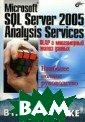 Microsoft SQL S erver 2005 Anal ysis Services.  OLAP и многомер ный анализ данн ых Бергер А.Б.  928 стр.Книга,  написанная разр аботчиками Micr osoft SQL Serve