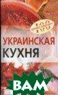 Украинская кухн я Тихомирова В.  64 стр. Украин ская кухня - од на из наиболее  разнообразных с лавянских кухон ь. Для нее хара ктерны мясные и  рыбные блюда,