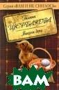 Яшкины дети Гал ина Щербакова 2 56 с. Книга Гал ины Щербаковой  `Яшкины дети` -  это прямой и о ткровенный диал ог с Чеховым. Е го она словно п ризывает в свид