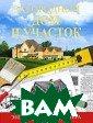 Загородный дом  и участок Капра нова Е.Г. 896 с .На страницах д анной книги вы  найдете подробн ые рекомендации  по строительст ву загородного  дома и обустрой