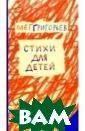Стихи для детей  Григорьев О. 8 0 стр. Олег Гри горьев - подпол ьный советский  поэт. Как бы ни  толкала его жи знь на самое дн о, он поднималс я снова, не тер