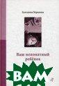 Ваш непонятный  ребенок Мурашов а Е. 440 стр. К нига Е. Мурашов ой `Ваш непонят ный ребенок` по священа проблем ам воспитания и  психологическо го развития дет
