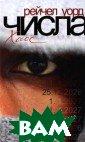 �����. ���� / N umbers 2: Chaos  ������ ����. /  Rachel Ward. 3 52 ���.������ � ���� �������� � �����.���� ��� ��� �����, ���,  ����� � ��� �� ���, - ��� ����