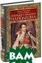 Военные кампани и Наполеона Чан длер Д. 927 с.К нига военного и сторика и извес тного писателя  Д. Чандлера пои стине уникальна  в огромном кол ичестве литерат