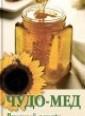Чудо-мед.Вкусны й лекарь Франк  Р. 192 стр. Рец епты здоровья!  Мед - не просто  вкусная сладос ть, но и настоя щий кладезь пол езных микроэлем ентов, витамино