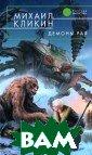 Демоны рая Клик ин М.Г. 576 с.Р ай на Земле нак онец построен:  в роботизирован ных мегаполисах  есть всё необх одимое человече ству для комфор тного и беззабо