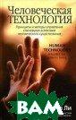 Человеческая те хнология Ильчи  Ли 176 стр.В св оей новой книге  Ильчи Ли предл агает вашему вн иманию принципы  и методы управ ления ключевыми  аспектами чело