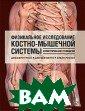 Физикальное исс ледование костн о-мышечной сист емы. Иллюстриро ванное руководс тво. <small>Mus culoskeletal Ex amination.</sma ll> Джеффри Гро сс, Джозеф Фетт