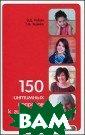 150 интимных во просов к гинеко логу Яценко Т.А ., Рубан Э.Д. 2 86 с.Почти кажд ая женщина в лю бом возрасте оч ень нуждается в  советах гинеко лога — в период