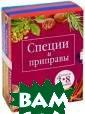 Специи и припра вы. В 4 книгах.  Книги-переверт ыши Кугаевский  В.А. 640 с. Пря ности, специи и  приправы к пищ е способны как  подчеркнуть нат уральный вкус п