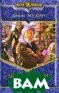 Дыхание времени .Целитель Мухин  Д. 347 стр. Ст арый могуществе нный маг и цели тель Эрданиол ж ивет в столице  королевства Фор с, принимает по чти безнадежных