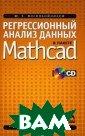 Регрессионный а нализ данных в  пакете Mathcad.  Учебное пособи е Воскобойников  Ю.Е. 224 с.Кни га содержит осн овные теоретиче ские положения  по следующим ра