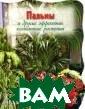 Пальмы и другие  эффектные комн атные растения  Фомина Ю. 48 c. Пальма — изыска нное украшение  для квартиры и  офиса, а разноо бразие видов уд овлетворит любы
