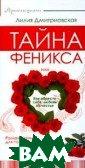 Тайна феникса,  или Как обрести  себя, любовь и  счастье. Роман -тренинг для по терянных сердец  Дмитриевская Л .И. 256 с.В кни ге описан перио д жизни молодой