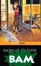 Москва Ква-Ква  Василий Аксенов  480 с. Стоит н а Котельническо й набережной вы сотка. В ней, о круженная почес тями, живет сов етская элита: Г лика Новотканна