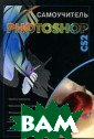 Photoshop CS2 Е . И. Динман  20 8 стр.Adobe Pho toshop покоряет  все больше сер дец во всем мир е, поэтому разр аботчики програ ммы с каждым ра зом пытаются сд