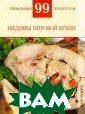 Шедевры мировой  кухни Деревянк о Т.М. 96 стр.  В каждой книге  серии представл ены по 99 потря сающих рецептов  блюд. Вы сможе те порадовать б лизких чем-то н